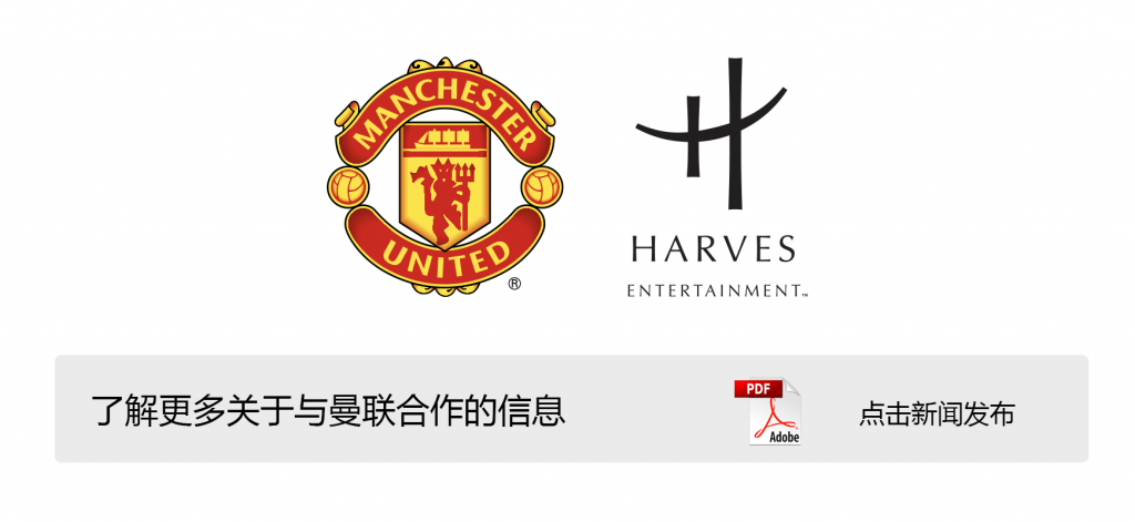 LATESTharves-call-out-red-press-release-chinese